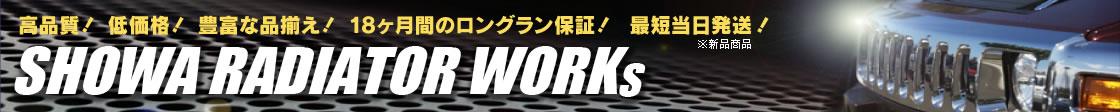 高品質! 低価格! 豊富な品揃え! 18ヶ月間のロングラン保証! 最短当日発送! SHOWA RADIATOR WORKS